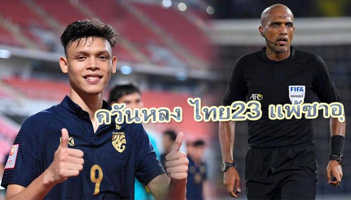 หลังเกมไทยแพ้ซาอุดีอารเบีย