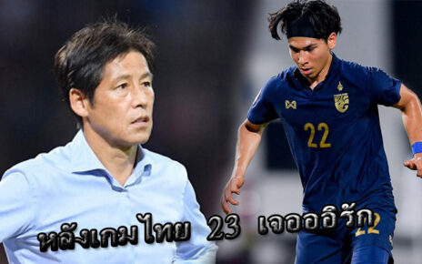 หลังเกมไทย 23 เจออิรัก