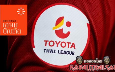 ผลโหวตแฟนบอลอยากให้เกมลีกไทยไปแบบไหน