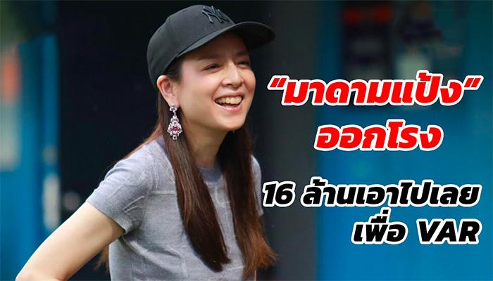 กระหึ่มวงการฟุตบอลไทย