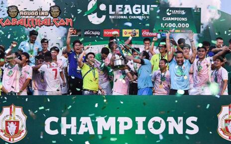 บทสรุปของแชมป์ฟุตบอลลีกไทย ปีที่สมหวังของทีมที่เฝ้ารอ